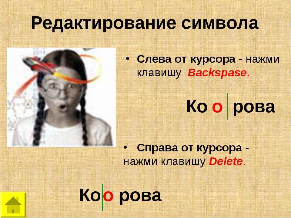Редактирование символа Слева от курсора - нажми клавишу Backspase. Справа от ...