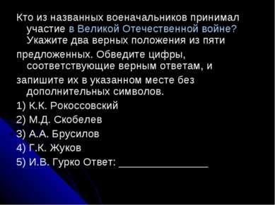 Кто из названных военачальников принимал участие в Великой Отечественной войн...