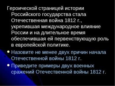 Героической страницей истории Российского государства стала Отечественная вой...