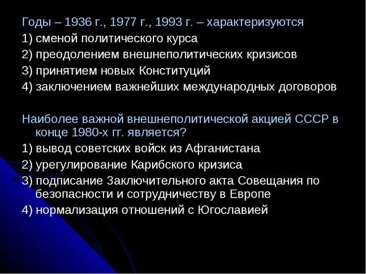 Годы – 1936 г., 1977 г., 1993 г. – характеризуются 1) сменой политического ку...