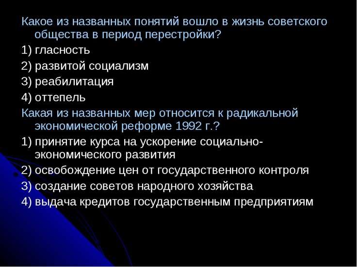 Какое из названных понятий вошло в жизнь советского общества в период перестр...