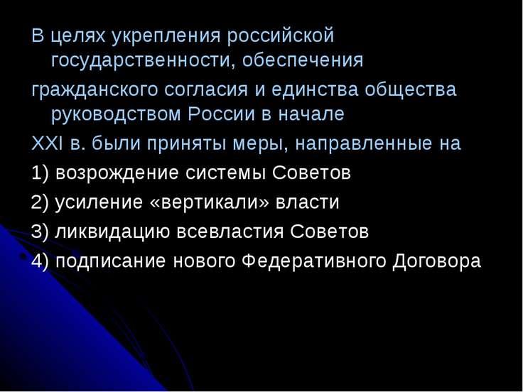 В целях укрепления российской государственности, обеспечения гражданского сог...