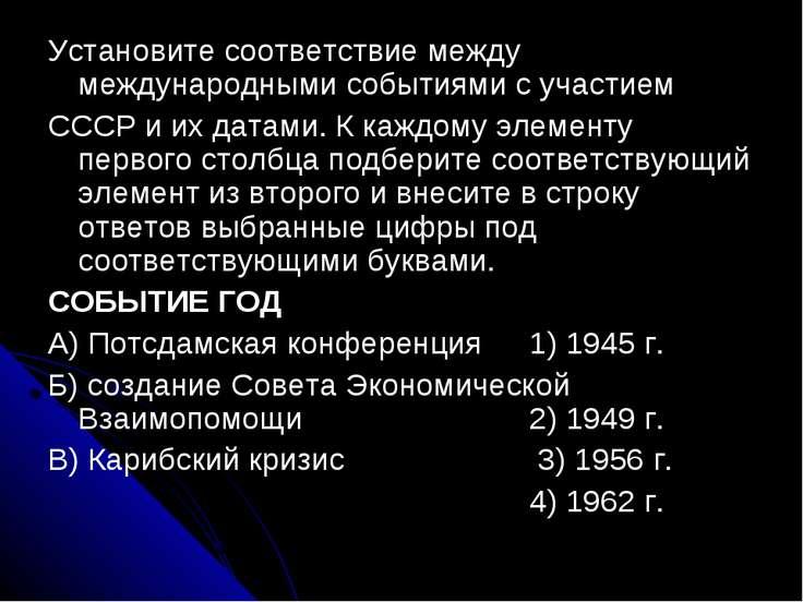 Установите соответствие между международными событиями с участием СССР и их д...