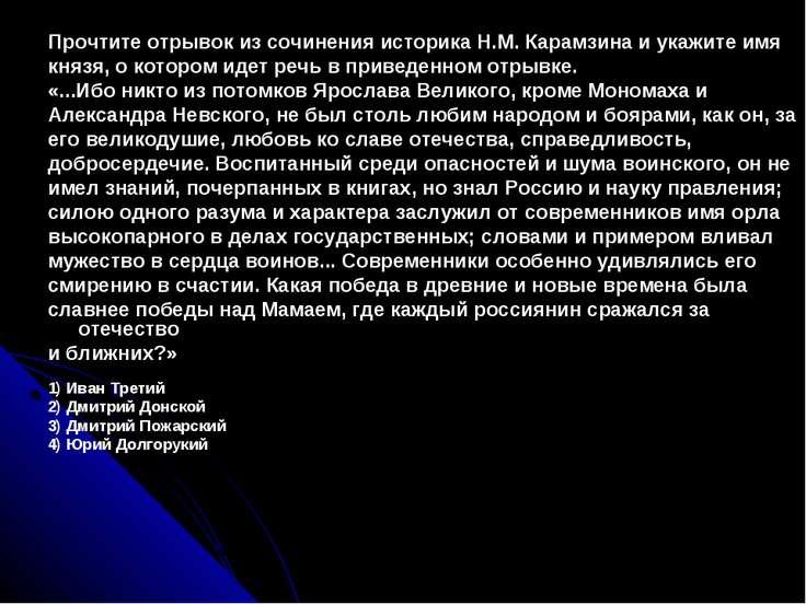 Прочтите отрывок из сочинения историка Н.М. Карамзина и укажите имя князя, о ...