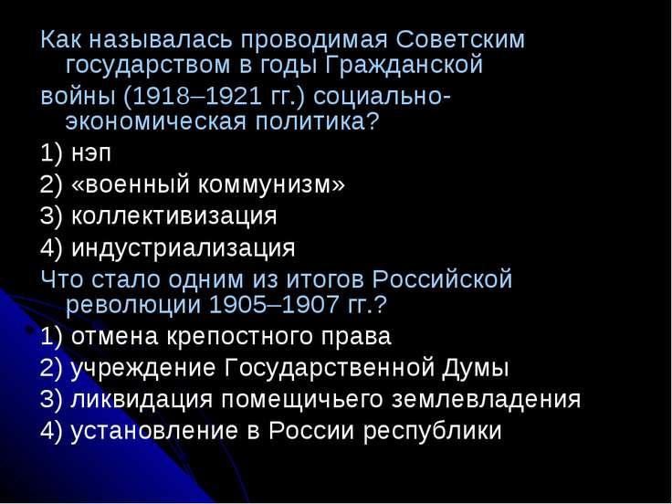 Как называлась проводимая Советским государством в годы Гражданской войны (19...