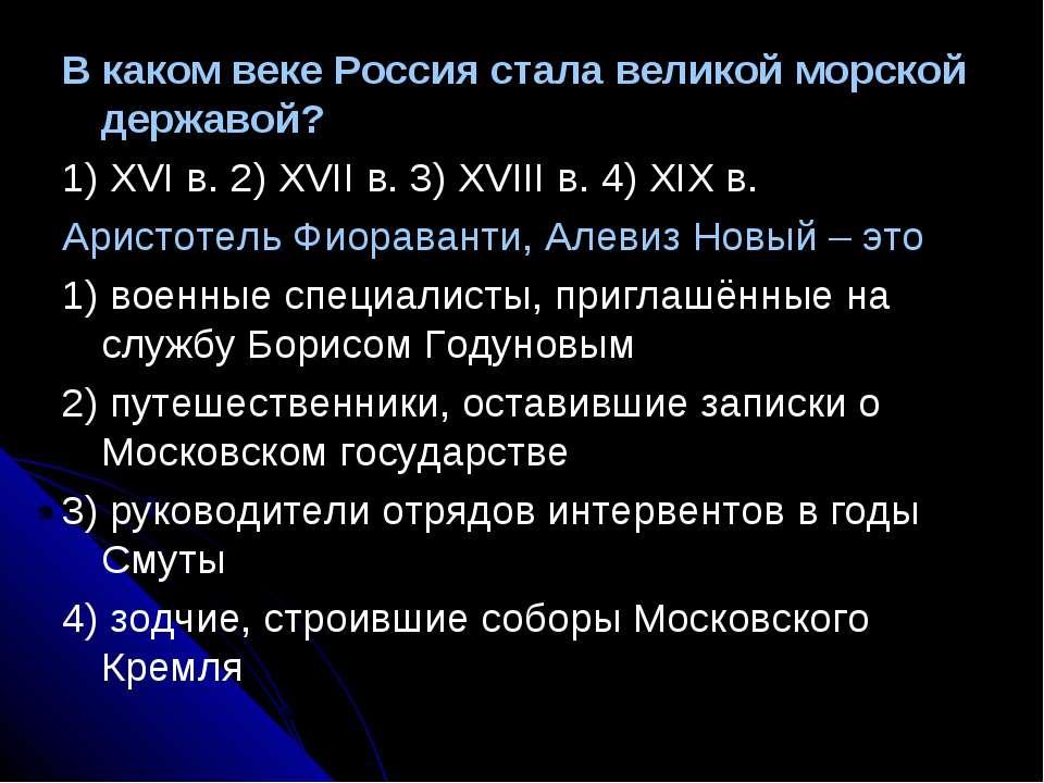 В каком веке Россия стала великой морской державой? 1) XVI в. 2) XVII в. 3) X...
