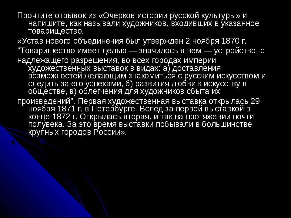 Прочтите отрывок из «Очерков истории русской культуры» и напишите, как называ...