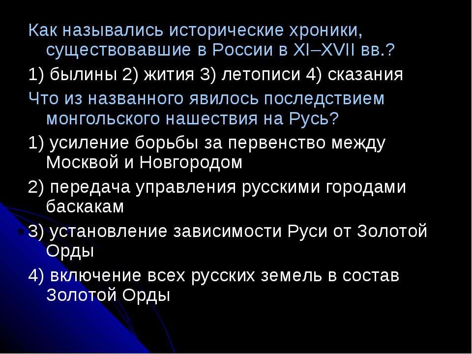 Как назывались исторические хроники, существовавшие в России в XI–XVII вв.? 1...
