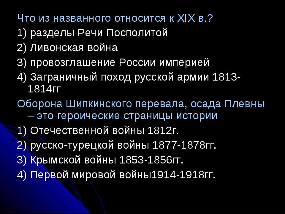 Что из названного относится к XIX в.? 1) разделы Речи Посполитой 2) Ливонская...