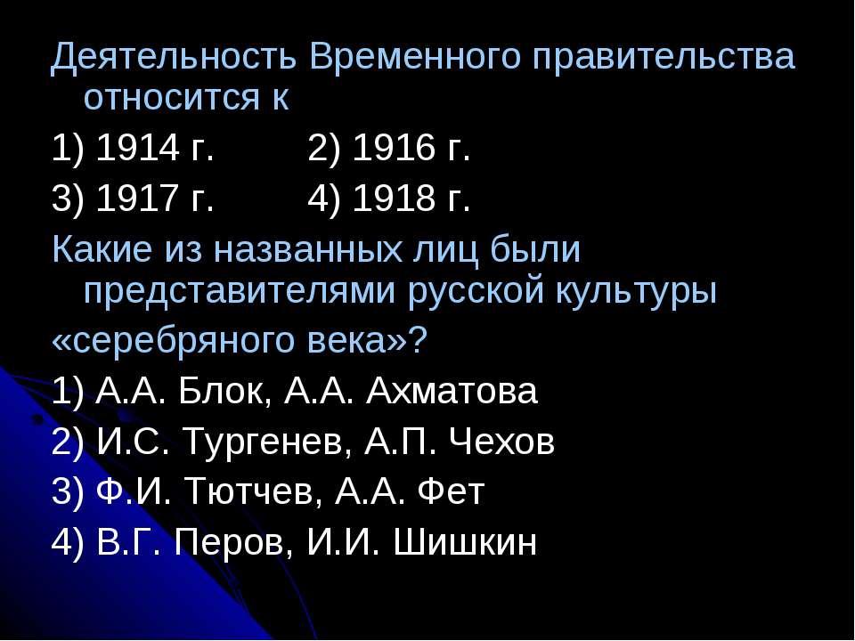 Деятельность Временного правительства относится к 1) 1914 г. 2) 1916 г. 3) 19...