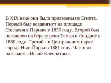 В XIX веке они были привезены из Египта. Первый был воздвигнут на площади Сог...