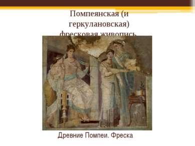 Древние Помпеи. Фреска Помпеянская (и геркулановская) фресковая живопись.