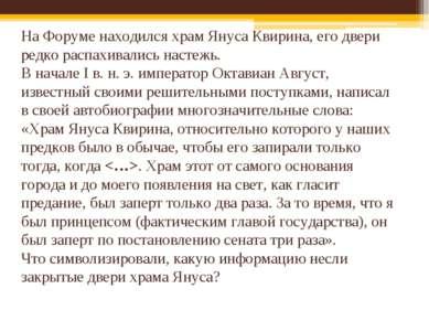 На Форуме находился храм Януса Квирина, его двери редко распахивались настежь...