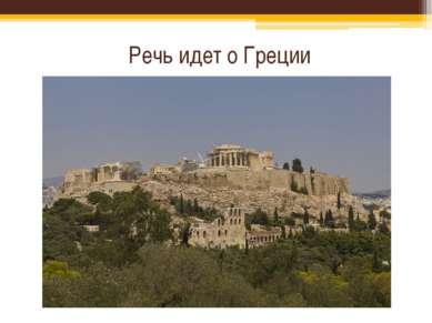 Речь идет о Греции
