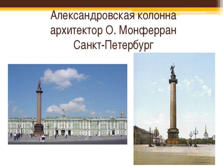 Александровская колонна архитектор О. Монферран Санкт-Петербург