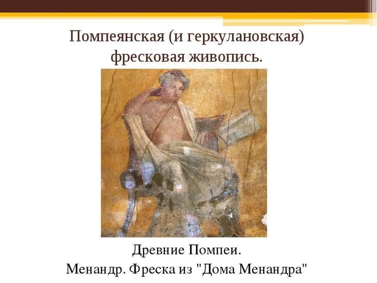 Помпеянская (и геркулановская) фресковая живопись. Древние Помпеи. Менандр. Ф...