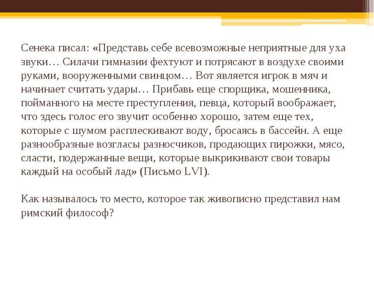 Сенека писал: «Представь себе всевозможные неприятные для уха звуки… Силачи г...