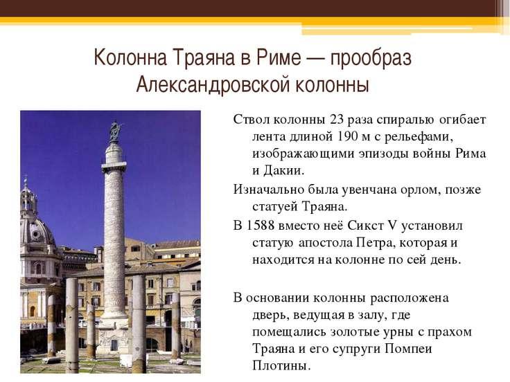 Колонна Траяна в Риме — прообраз Александровской колонны Ствол колонны 23 раз...