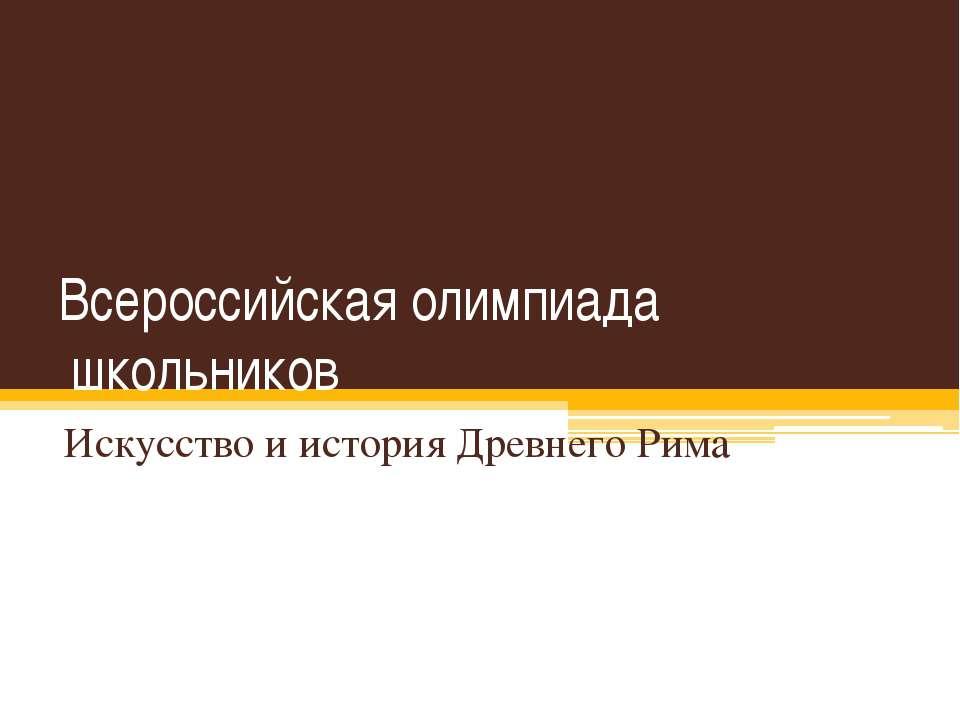 Всероссийская олимпиада школьников Искусство и история Древнего Рима
