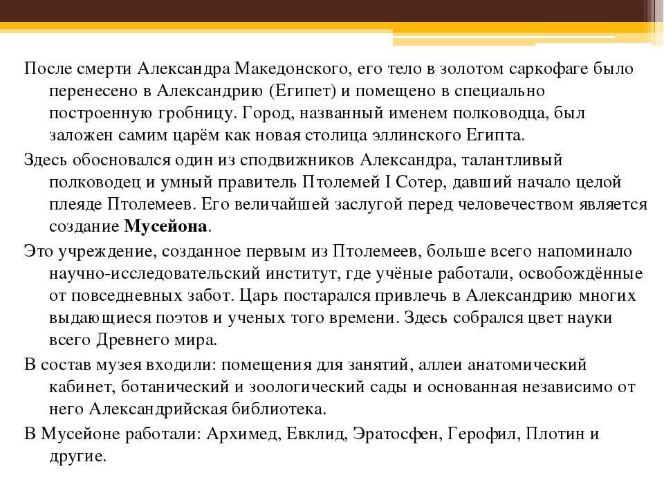 После смерти Александра Македонского, его тело в золотом саркофаге было перен...