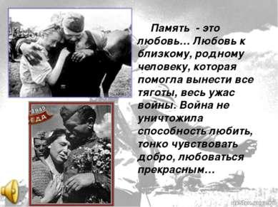 Память - это любовь… Любовь к близкому, родному человеку, которая помогла вын...