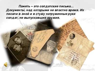 Память – это солдатские письма… Документы, над которыми не властно время. Их ...