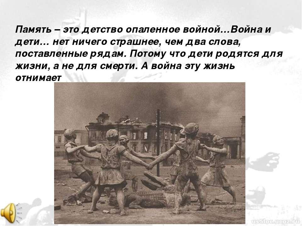 Память – это детство опаленное войной…Война и дети… нет ничего страшнее, чем ...
