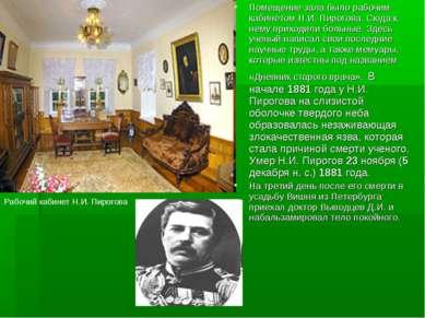 Помещение зала было рабочим кабинетом Н.И. Пирогова. Сюда к нему приходили бо...