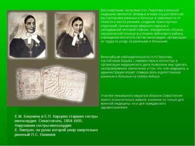 Бессмертными заслугами Н.И. Пирогова в военной медицине являются: впервые в м...