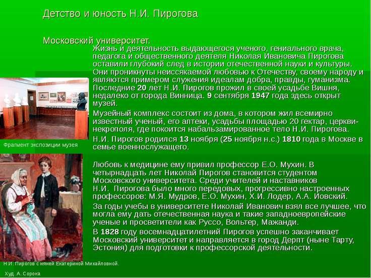 Детство и юность Н.И. Пирогова Московский университет. Жизнь и деятельность в...