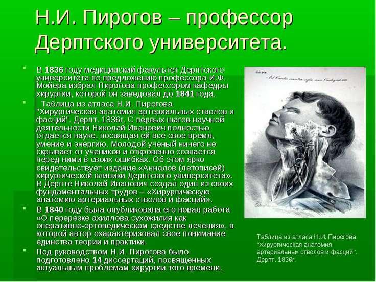 Н.И. Пирогов – профессор Дерптского университета. В 1836 году медицинский фак...