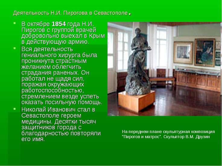 Деятельность Н.И. Пирогова в Севастополе. В октябре 1854 года Н.И. Пирогов с ...