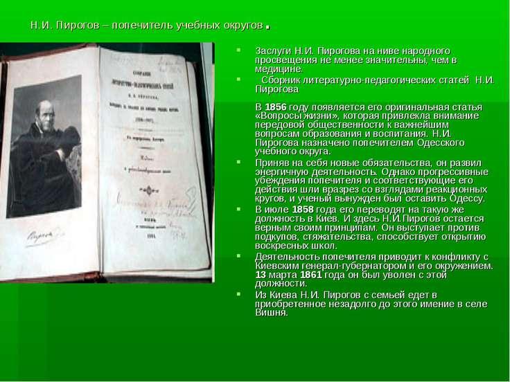 Н.И. Пирогов – попечитель учебных округов. Заслуги Н.И. Пирогова на ниве наро...