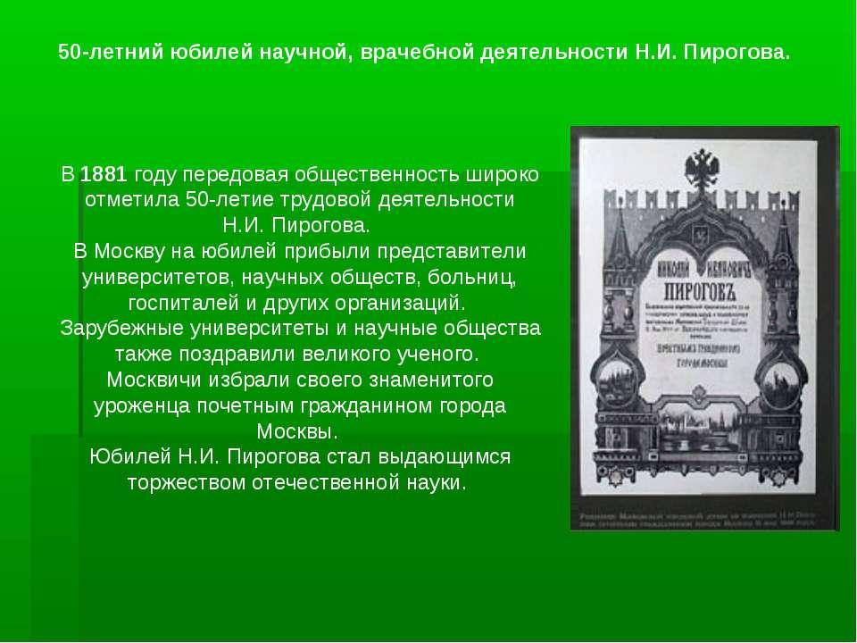 50-летний юбилей научной, врачебной деятельности Н.И. Пирогова. В1881 году 5...