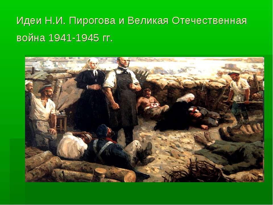 Идеи Н.И. Пирогова и Великая Отечественная война 1941-1945 гг.