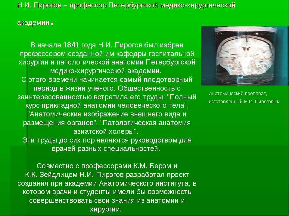 Н.И. Пирогов – профессор Петербургской медико-хирургической академии. Анатоми...