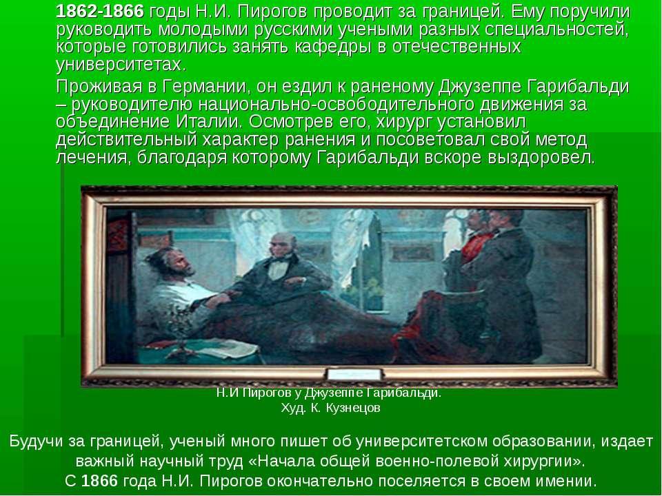 1862-1866 годы Н.И. Пирогов проводит за границей. Ему поручили руководить мол...