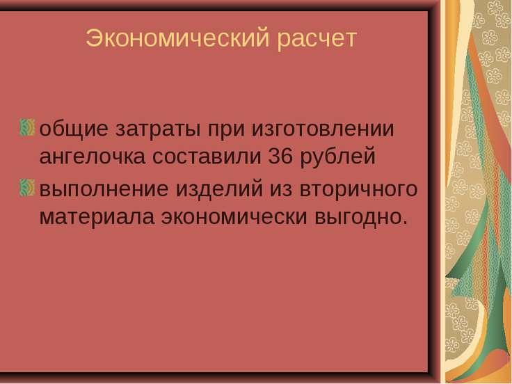 Экономический расчет общие затраты при изготовлении ангелочка составили 36 ру...