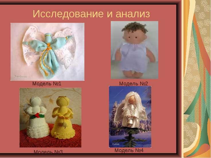 Исследование и анализ Модель №1 Модель №2 Модель №3 Модель №4