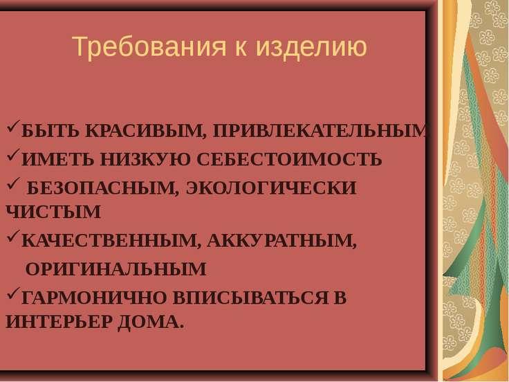 Требования к изделию БЫТЬ КРАСИВЫМ, ПРИВЛЕКАТЕЛЬНЫМ ИМЕТЬ НИЗКУЮ СЕБЕСТОИМОСТ...