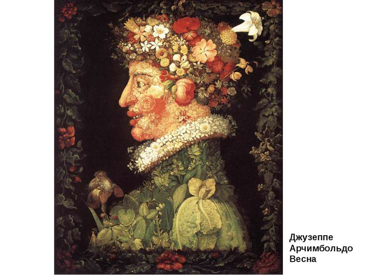 Джузеппе Арчимбольдо Весна