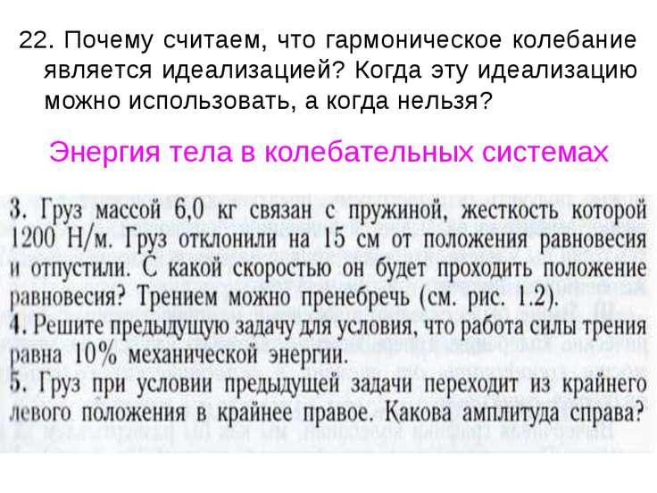 22. Почему считаем, что гармоническое колебание является идеализацией? Когда ...