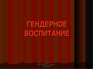 """ГЕНДЕРНОЕ ВОСПИТАНИЕ МОУ """"СОШ № 5 г.Суворов"""" Данилова О.А. МОУ """"СОШ № 5 г.Сув..."""