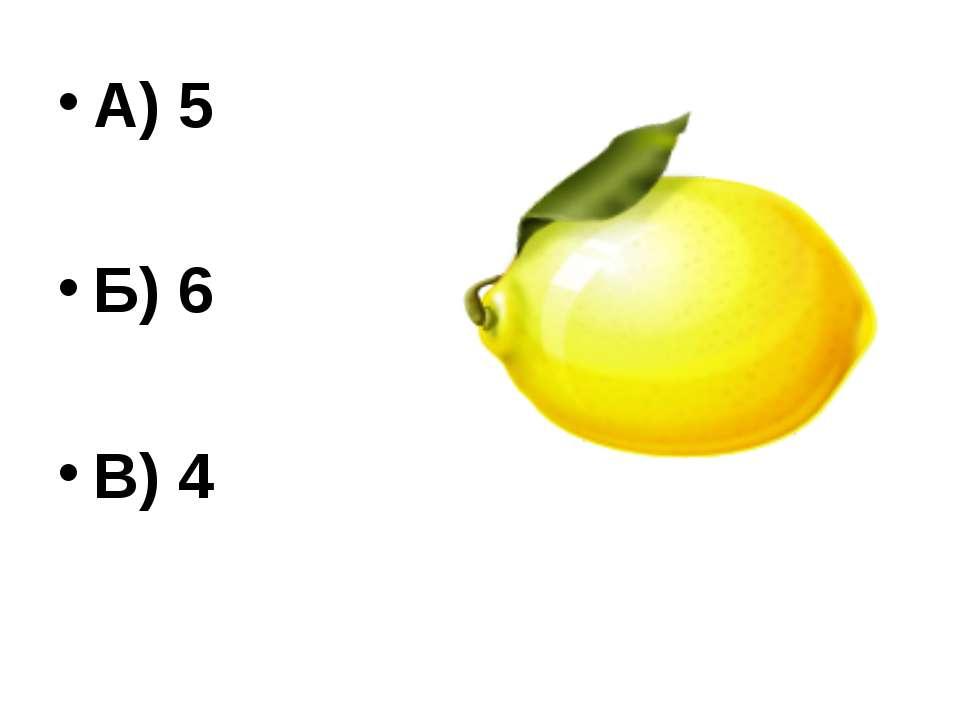 А) 5 Б) 6 В) 4