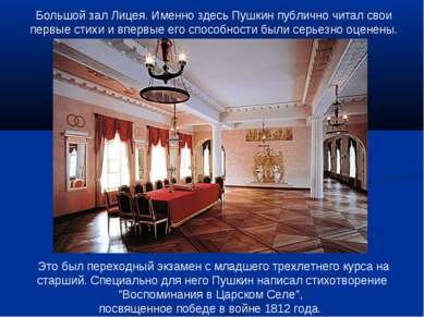 Большой зал Лицея. Именно здесь Пушкин публично читал свои первые стихи и впе...