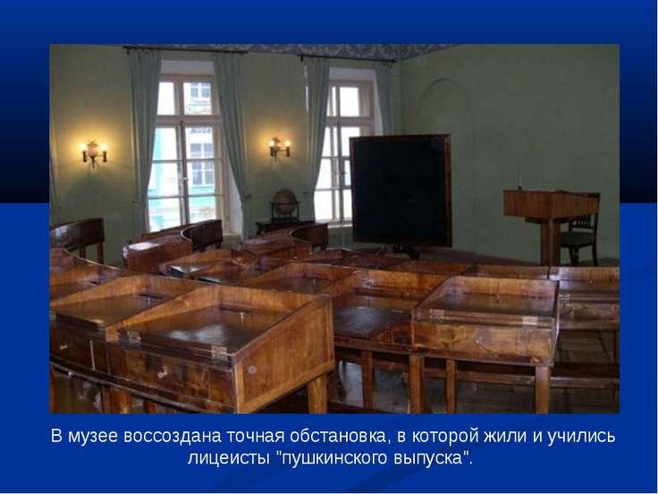 """В музее воссоздана точная обстановка, в которой жили и учились лицеисты """"пушк..."""