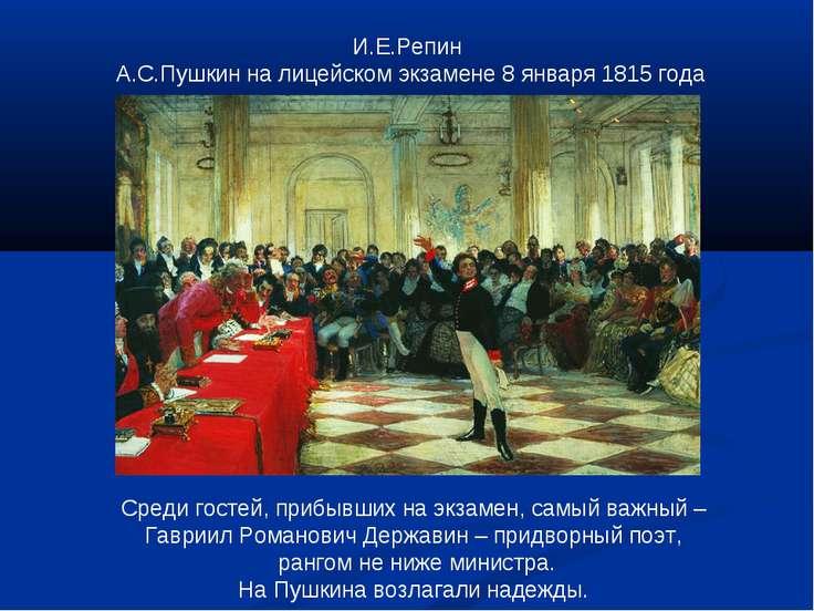 И.Е.Репин А.С.Пушкин на лицейском экзамене 8 января 1815 года Среди гостей, п...