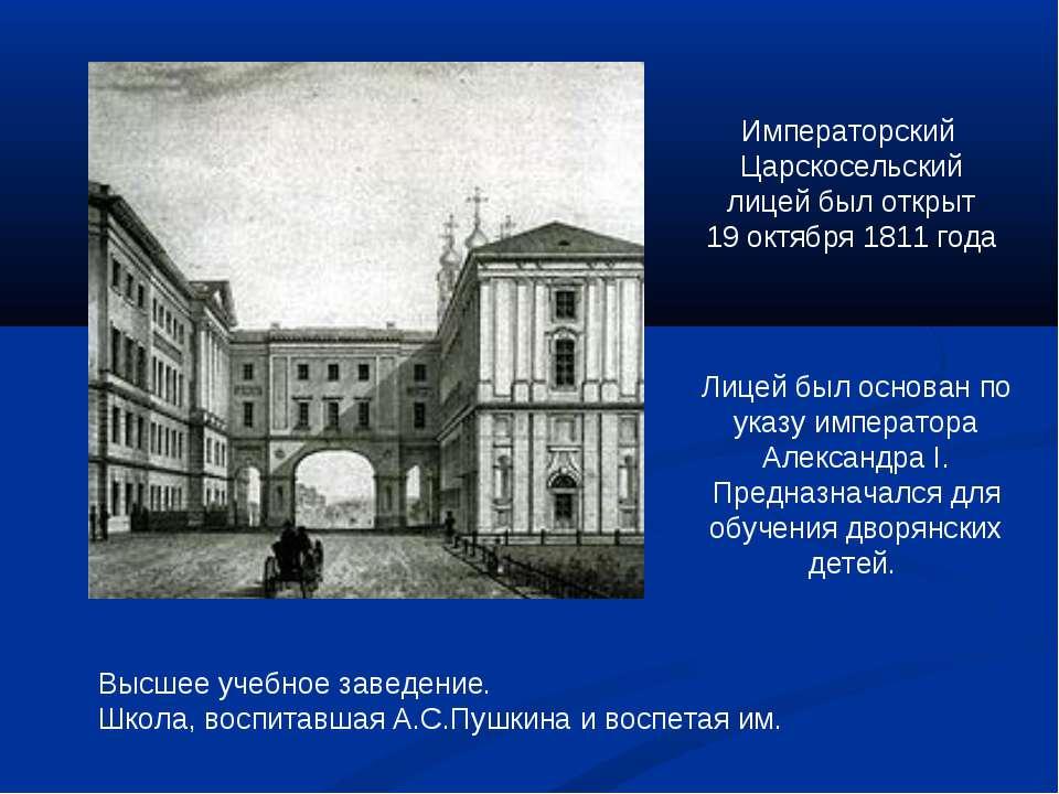 Императорский Царскосельский лицей был открыт 19 октября 1811 года Высшее уче...
