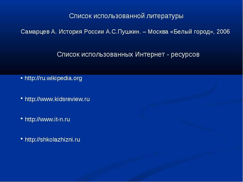http://ru.wikipedia.org http://www.kidsreview.ru http://www.it-n.ru http://sh...
