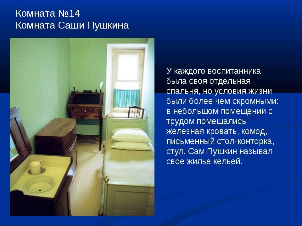 У каждого воспитанника была своя отдельная спальня, но условия жизни были бол...